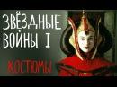 Костюмы из Звездных войн/ ТОП МОДЕЛЬ по- набуриански