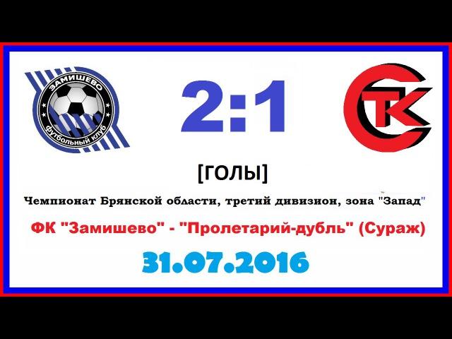 ФК Замишево - Пролетарий-дубль (Сураж) - 2:1 (31.07.2016) ★ ГОЛЫ