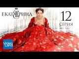 ЕКАТЕРИНА 12 серия 2014   Сериал HD
