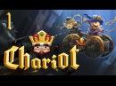 Chariot - Прохождение на русском - Кооператив 1 ур.1-1 вход А