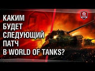 Каким будет следующий патч в World of Tanks? | Замена Lorraine 40 t и хана МОДАМ