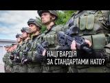 Про НАТО, Нацгвардію і Лего. 29.01.2016.