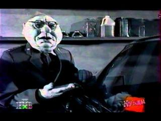 """Программа """"Куклы"""". Выпуск 107: Берегись автомобиля (12.04.1997)"""