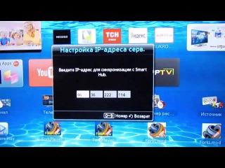 Установка виджета Fork Player на Samsung Smart TV