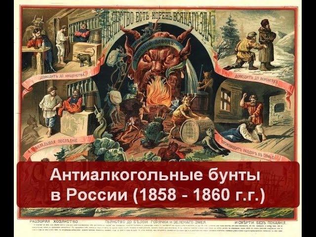 Антиалкогольные бунты 1858-1860 гг. в России