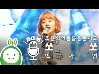 백아연(Baek Ah Yeon)
