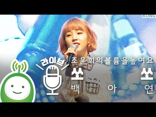 백아연(Baek Ah Yeon) 쏘쏘(so-so)[조윤희의 볼륨을 높여요 특집 공개방송 VIVA 청춘]