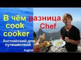 Chef - Cook - cooker. В чём разница? Английский для путешествий. Английская лексика