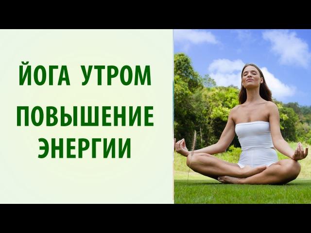 Утренняя йога. Упражнения для повышения энергии [Yogalife]