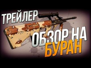 НОВЫЙ АВТОМАТ В КОНТРА СИТИ AUG - БУРАН ( трейлер )