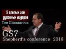 Пасторская конференция 2016 | GS7 | Том Пеннингтон | 5 слепых зон духовных лидеров (Мат 23:1-12)