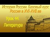 Россия в ХVI-ХVII вв. Литература. Урок 44