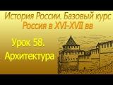 58. Россия в ХVI-ХVII вв. Архитектура. Урок 58