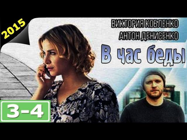 В час беды 3 - 4 серия 2015 мелодрама фильм кино