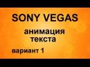 Как сделать огненный текст в Сони Вегас. Анимация текста в Sony Vegas. Уроки видеомон...