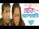 Bangla Natok New Bhalobasi Khub Beshi ft Mosharraf Karim Robena Jui