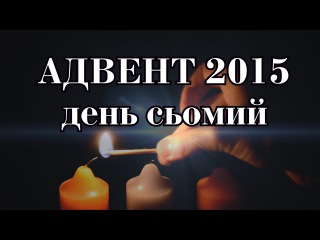 СЬОМИЙ ДЕНЬ АДВЕНТУ 2015. Роздуми над Євангелієм