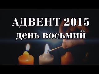ВОСЬМИЙ ДЕНЬ АДВЕНТУ. Роздуми над Євангелієм 2015