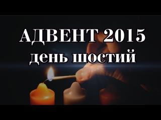 ДЕНЬ ШОСТИЙ. Роздуми на Адвент 2015