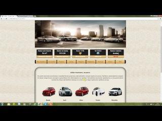 Очень хороший инвестиционный сайт Car Rens который ведет вас к успеху! Видео обзор!