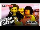 LEGO Ninjago Лего Ниндзяго Укус змеи, делает в 2 раза осторожнее 1 сезон, 8 серия
