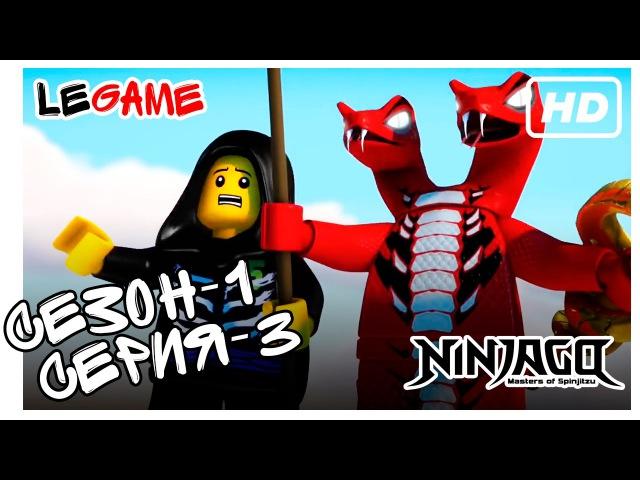 LEGO Ninjago Укус змей [1 сезон, 3 серия]