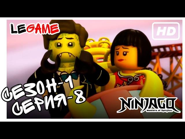 LEGO Ninjago (Лего Ниндзяго): Укус змеи, делает в 2 раза осторожнее [1 сезон, 8 серия]