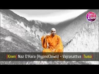 [Клип] Naz O'Hara (HypnoClown) - Vajrasattva [Казахстан]