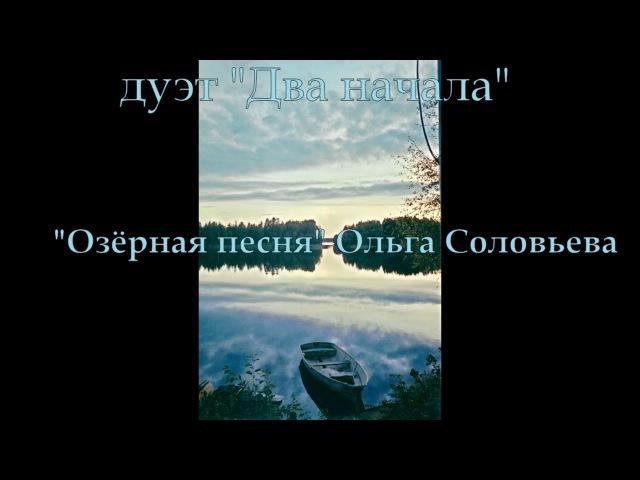 Озёрная песня (Ольга СоловьЕва), исп.дуэт Два начала.