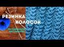 Узор спицами Резинка колосок. Pattern Elastic knitting spike