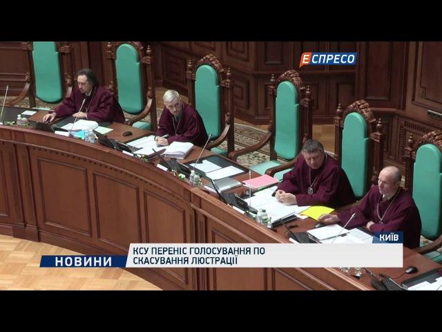 КСУ переніс голосування по скасування люстрації
