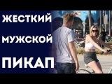 Грубые И Жесткие Знакомства С Девушками На Улице (Пранки И Приколы На Русском 2016)