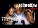 КиноГрехи Все проколы «Звёздные Войны. Эпизод III Месть ситхов» за дофига минут. Часть 1