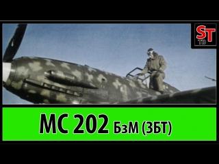 Ил-2 БзМ - МС 202