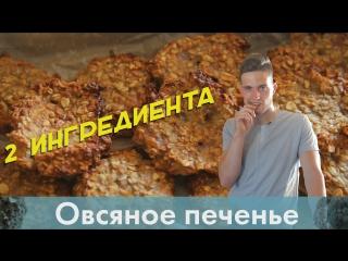 Овсяное печенье. Простой рецепт из двух ингредиентов [Лаборатория Workout]