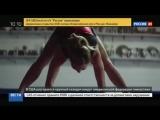 Скандал в США тренеры педофилы годами домогались маленьких гимнасток