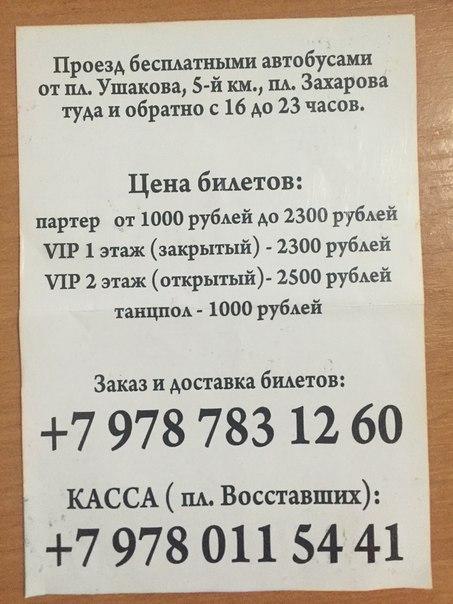 Крымчан снова атакуют аферисты-организаторы концертов.
