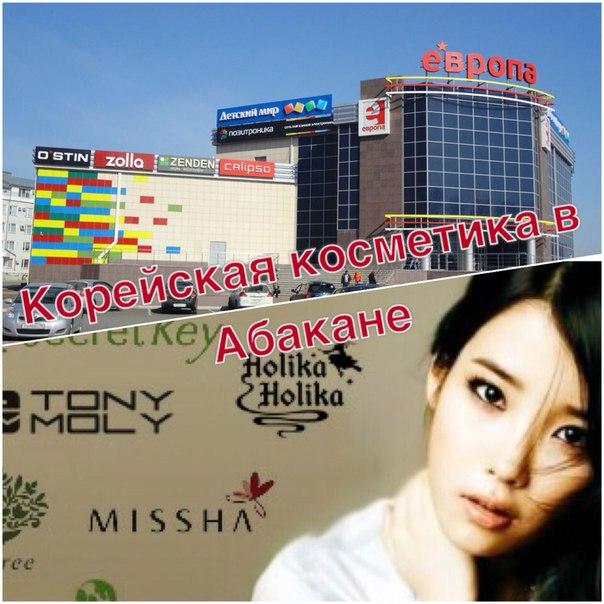 Корейская косметика в абакане