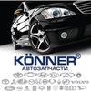 KÖNNER (Кённер) автозапчасти