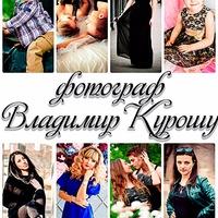 vladimir_kuroshu_photographer