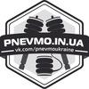 ПНЕВМОПОДВЕСКА PNEVMO.IN.UA