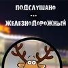 Подслушано Железнодорожный МО   ПЖ  18+