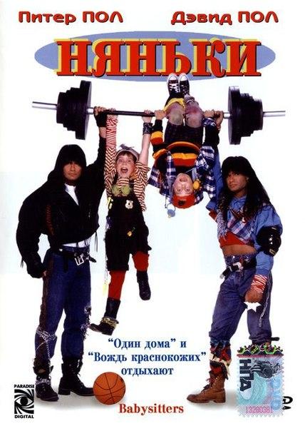 Няньки (1994)