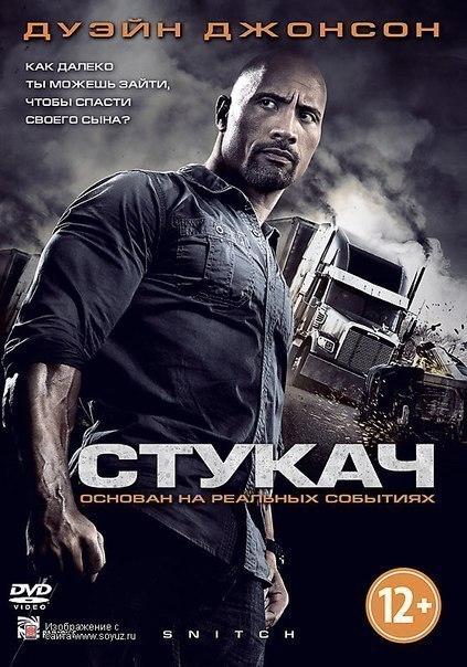 Стyкач (2013)