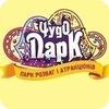 """Развлекательный Центр """"Чудо парк"""" Днепр"""