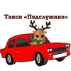 Такси Подслушано Иваново blablacar
