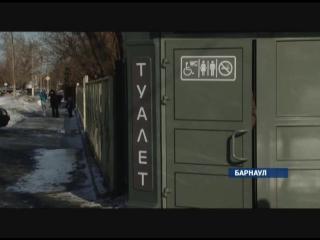 ЛДПР пикетировала «золотой» туалет в Барнауле