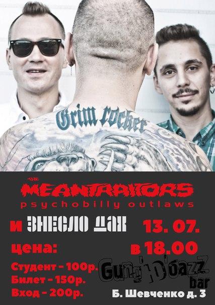 13.07 The Meantraitors в клубе Gung'Ю'бazz