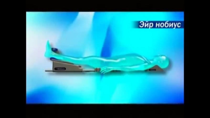Тренажер для растяжки позвоночника BESTEC AIR NOBIUS massager96.ru