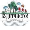 БУДЕТ ЧИСТО | ЭКОДВИЖЕНИЕ РЕСПУБЛИКИ ТАТАРСТАН